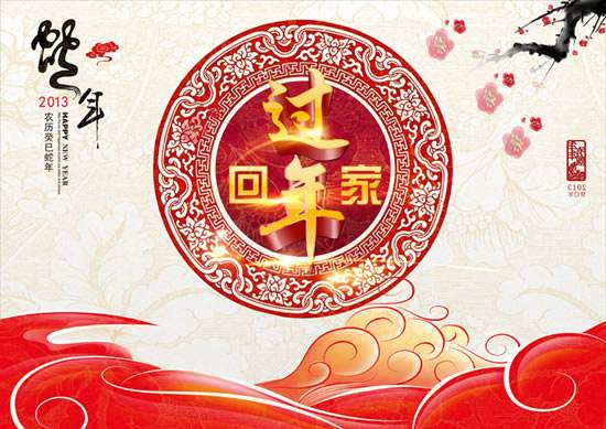 BANGDA CHINESE NEW YEAR HOLIDAY NEWS 2018